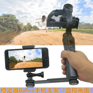 Chi cloud SMOOTH-Q mobile phone monitor display screen handheld stabilizer bracket gopro6 / 5/4 accessories
