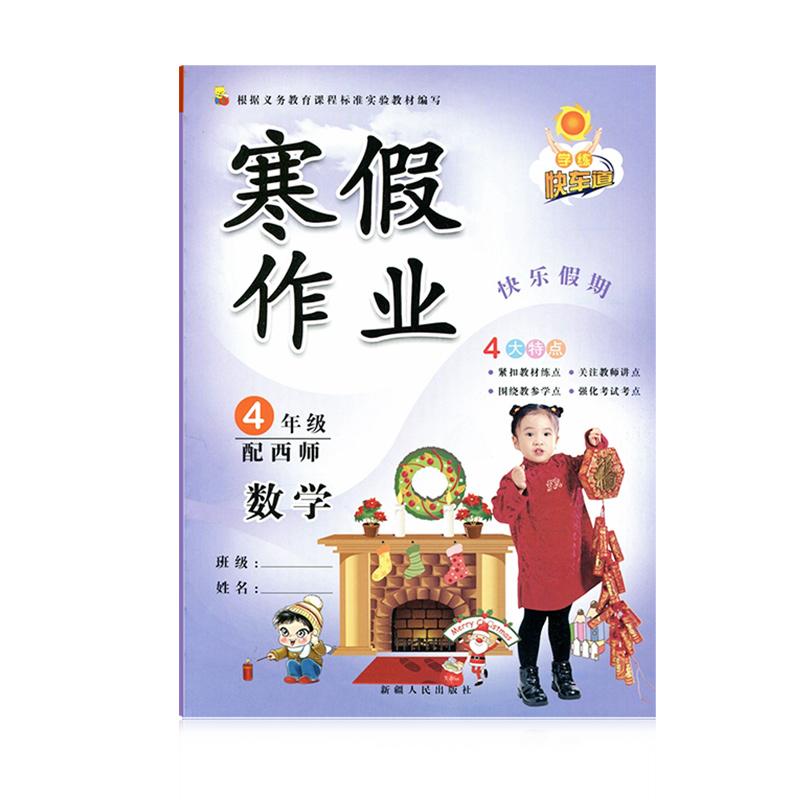 2019年小学四年级寒假作业西师版数学单本 4年级寒假作业上册配套使用西师版教材