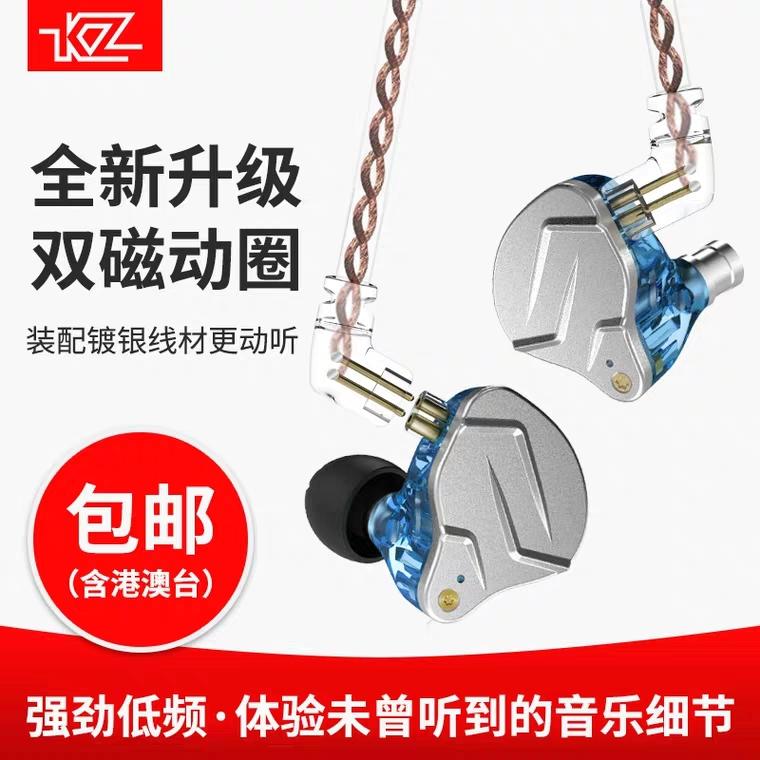 KZ ZSN pro耳机入耳式圈铁动铁耳机苹果7手机耳机带麦重低音运动