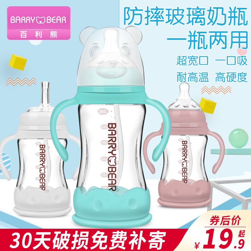 百利熊卡通防摔玻璃奶瓶吸管喝水杯新生婴儿耐高温宽口径宝宝奶瓶