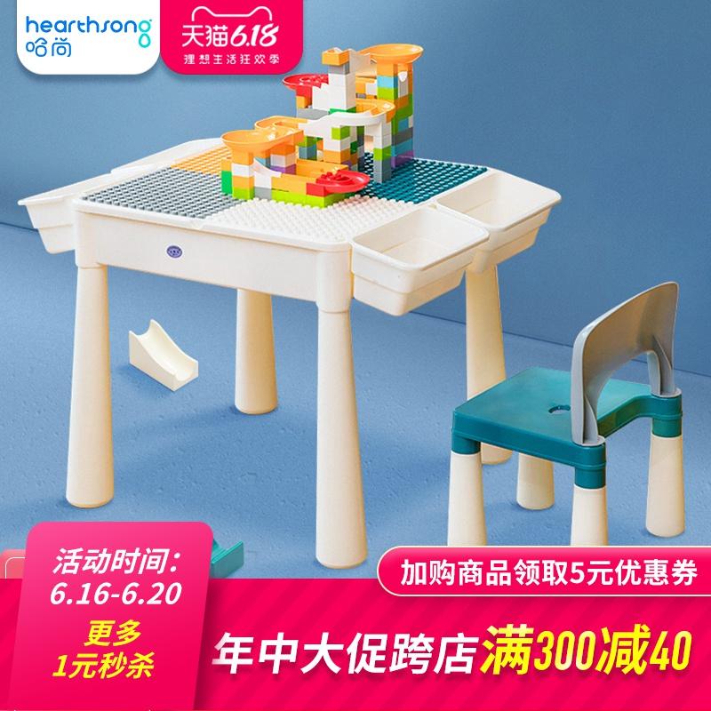 美国HearthSong/哈尚多功能积木桌儿童益智玩具大颗粒男女3-6岁
