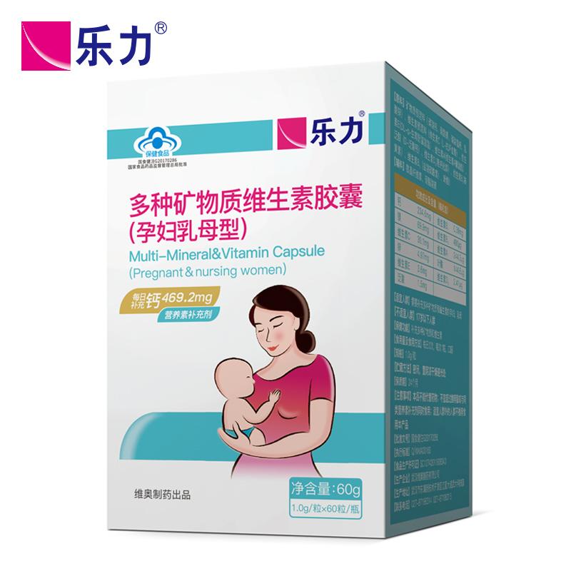 【买1送1】乐力钙多种矿物质维生素D胶囊60粒钙片孕妇哺乳期补钙