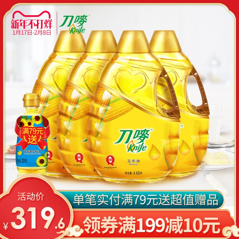 刀唛玉米油4.68L*4食用油非转基因玉米胚芽植物油团购整箱批发