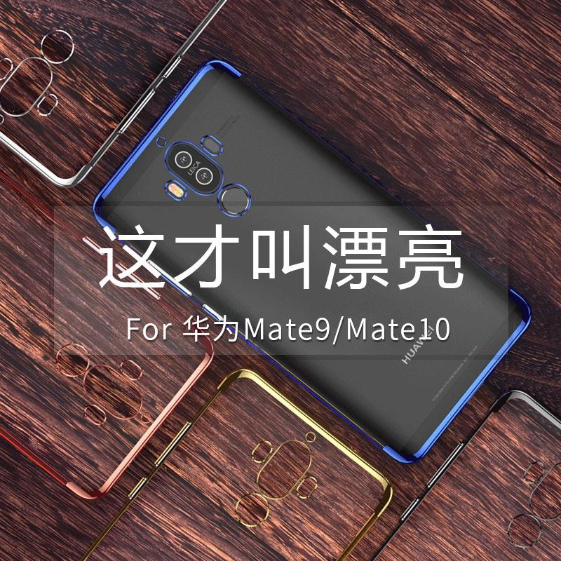 标域华为mate9手机壳pro套mete硅胶mate10透明m9超薄mate8女男pro