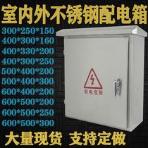室內304不鏽鋼配電箱防水電控箱戶外防雨控制櫃定做成套箱防爆箱