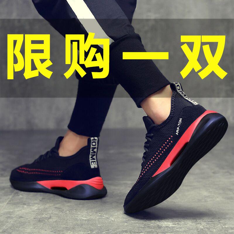 时尚韩版休闲男士潮鞋四季百搭布面透气鞋子青年跑步运动轻便男鞋