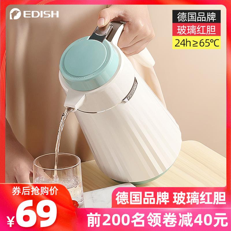 德国EDISH保温壶家用保温水壶大容量热水瓶玻璃内胆暖壶保温水瓶