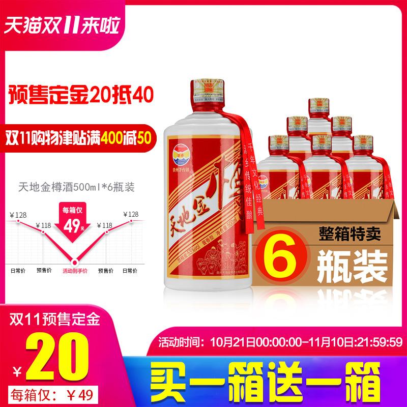 天地金樽 贵州试饮白酒酱香型53度粮食酒高度高粱老酒500ML*6瓶