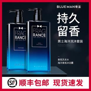 尊蓝男士法式香氛洗发水沐浴露海洋香清爽清洁洗沐套装