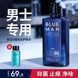 尊蓝男士私处护理液去异味杀菌止痒抑菌霉菌便携私密清洗液蛋男用