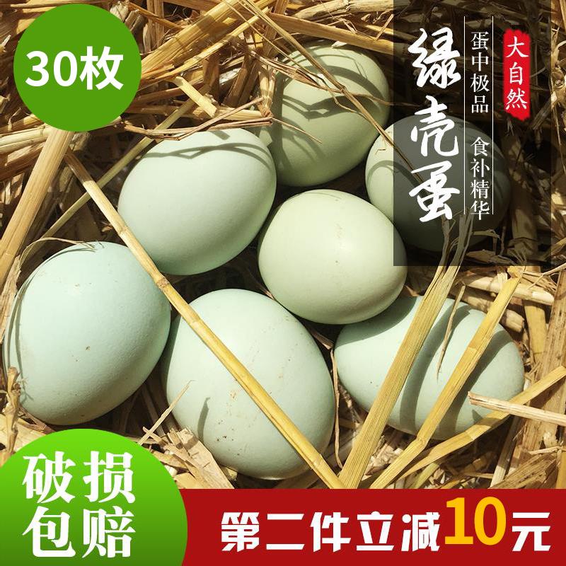 土鸡蛋农家散养新鲜草鸡蛋笨鸡蛋 纯天然绿壳鸡蛋30枚 乌鸡蛋包邮