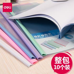 得力彩色抽杆拉杆夹A4活页文件夹文件袋学生办公透明薄报告夹包邮