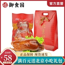 御食园整只ys2000g32烤鸭真空包装送酱+饼+礼袋包邮