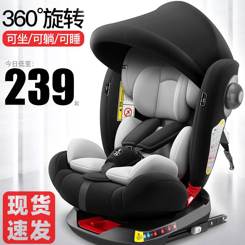 儿童安全座椅汽车用0-4-3-12岁宝宝婴儿车载简易便携式旋转坐椅优惠券