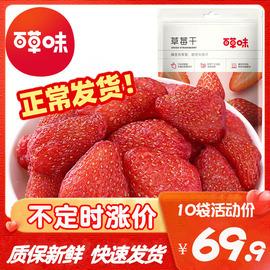 【百草味草莓干100gx10袋】办公室ins网红零食小吃蜜饯水果干果脯