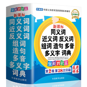 2019 synonymous synonyms and antonyms for middle and primary school students group sentence making multi-syllable word dictionary new curriculum standard reference book stroke order standard multi-functional Xinhua dictionary latest genuine modern Chinese idiom dictionary