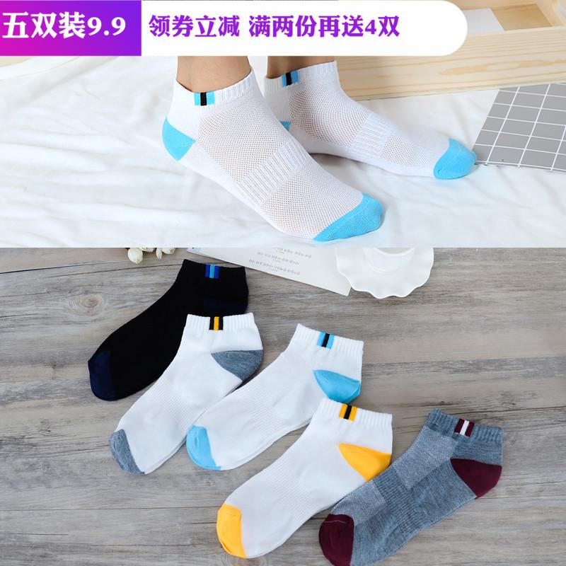 袜子男士短袜夏季防臭吸汗薄款中筒纯棉短筒男袜浅口低帮隐形船袜