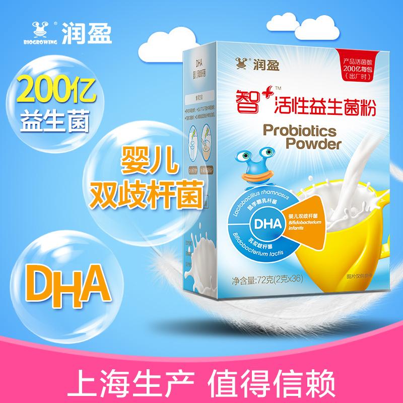 润盈智+活性益生菌粉200亿儿童冻干粉固体饮料含DHA有益活菌36条