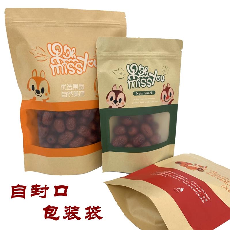 通用松鼠牛皮纸袋自立自封零食瓜子干果坚果包装袋子休闲食品袋子