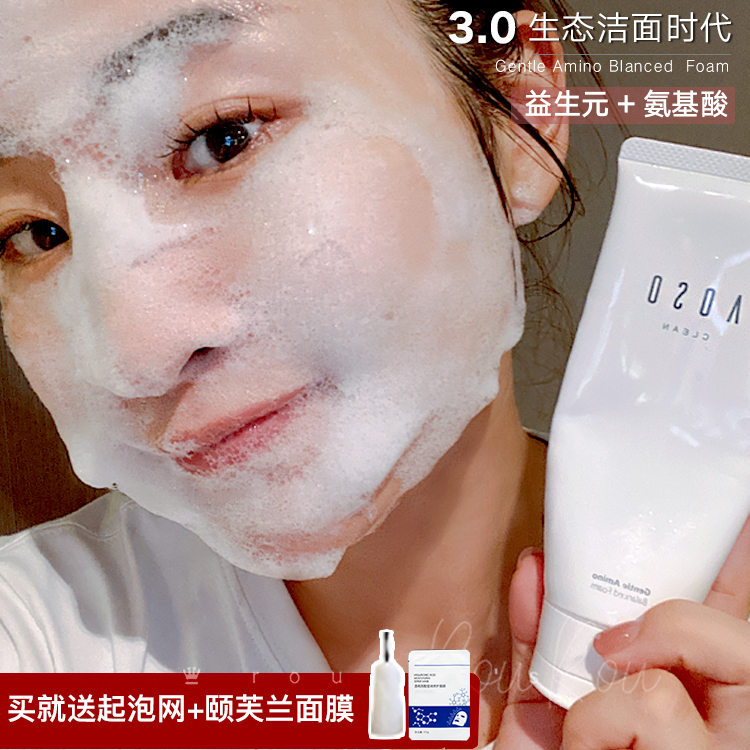 日本AOSO洗面奶女进口温和深层清洁氨基酸泡沫洁面乳男平衡微生物