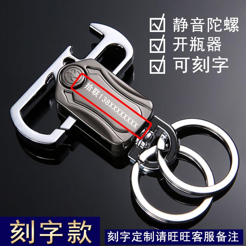 永不分离汽车钥匙扣锌合金男士腰挂创意钥匙圈环挂件可定制刻字图片