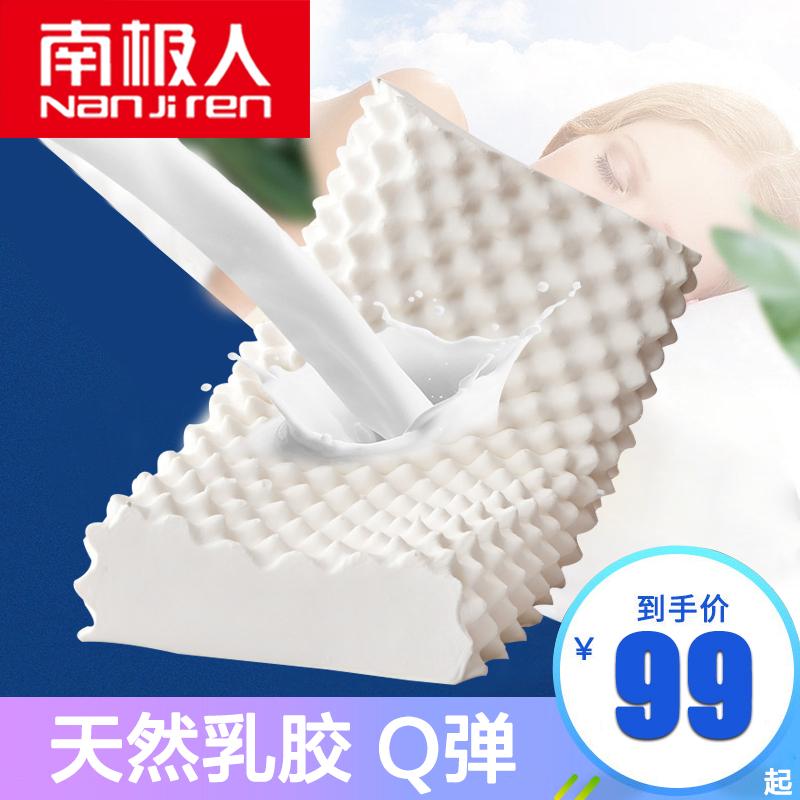 南极人泰国天然乳胶枕头护颈枕颈椎枕枕芯成人橡胶枕健康枕记忆枕