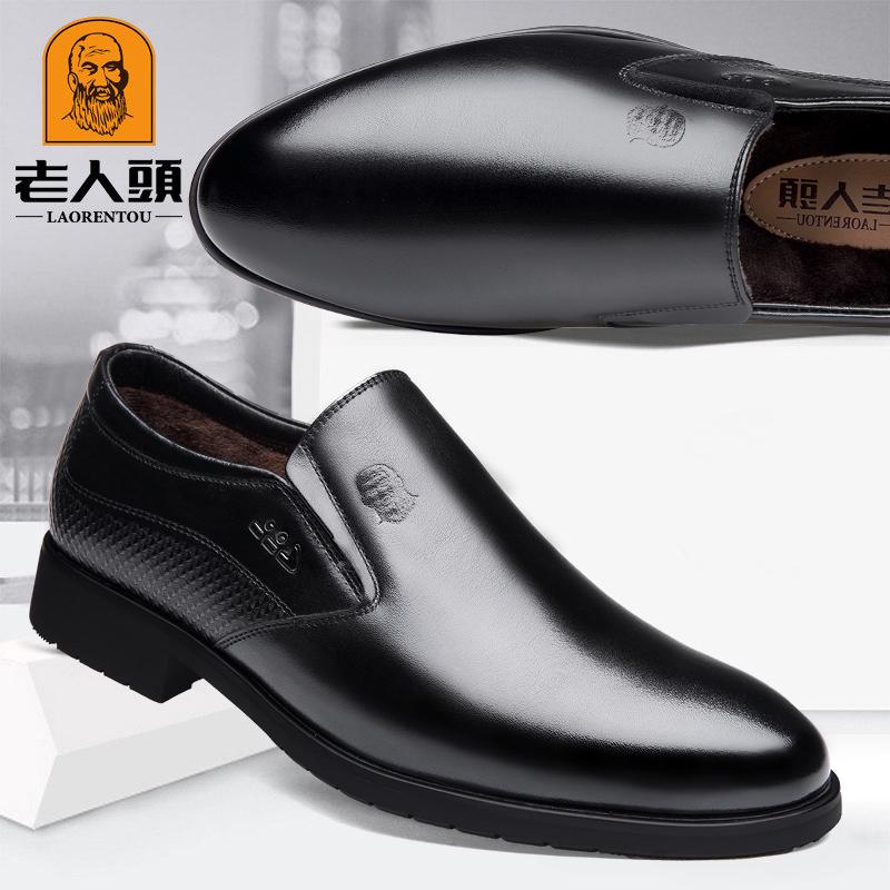 老人头皮鞋男冬季加绒商务正装真皮男士黑色休闲英伦牛皮爸爸鞋子