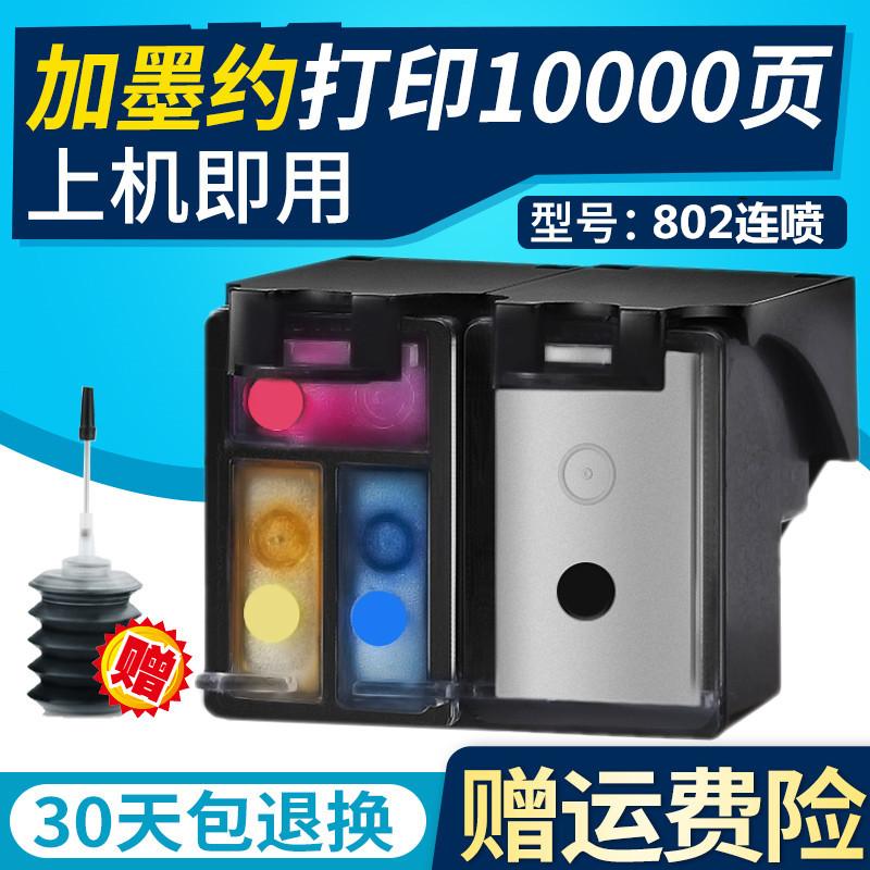 恒盈兼容802墨盒 HP1050 1000 1010 1011 1510 2050 deskjet连供打印机可加墨大容量XL黑色彩色