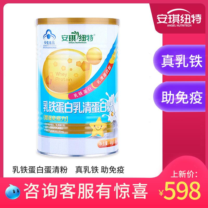 安琪纽特乳铁蛋白乳清蛋白粉宝宝儿童提高免疫力球蛋白牛初乳粉