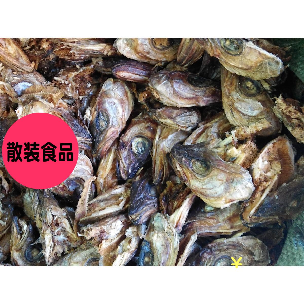 3斤包邮 北朝鲜明太鱼头 散装食品 干明太鱼头 做汤用500g 饭店用