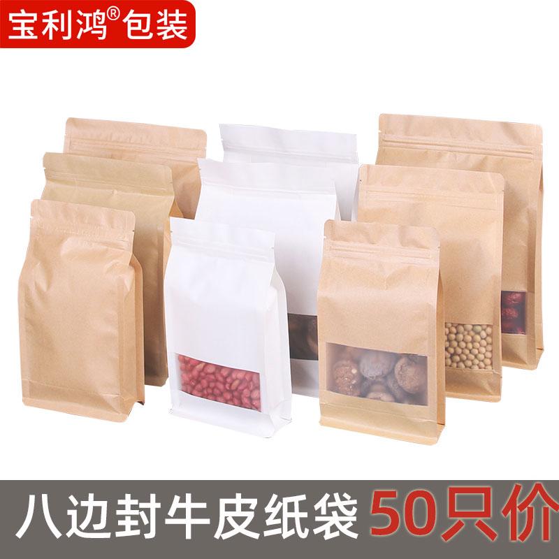 装茶叶包装袋子牛皮纸袋食品干货白茶密封自封红茶八边封自立高档