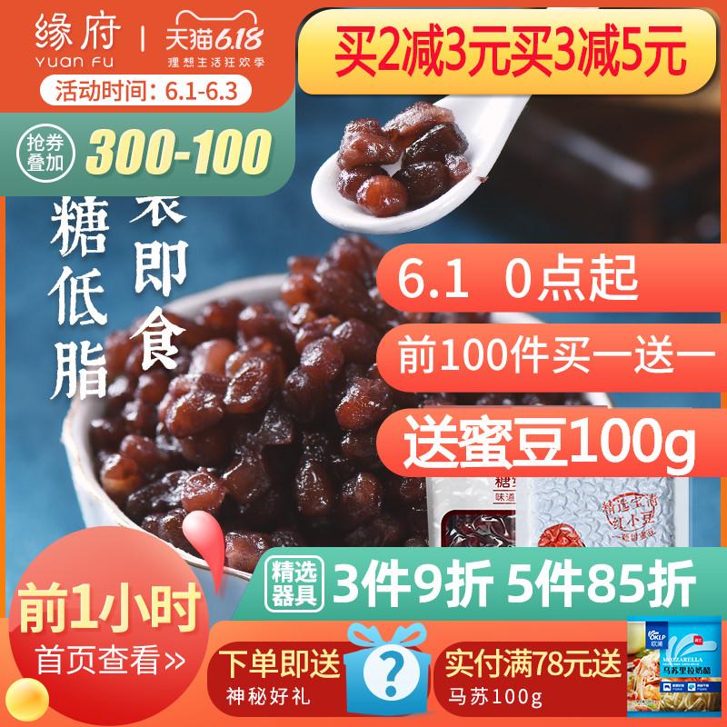 展艺糖纳红小豆500g蜜豆红豆奶茶专用芋圆面包豆沙馅即食烘焙原料
