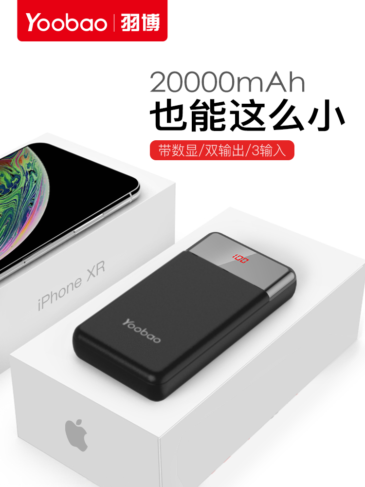 ������Ʒ:羽博2万毫安数显充电宝20000m毫安小米苹果vivo大容量oppo华为通用正品移动电源三输入