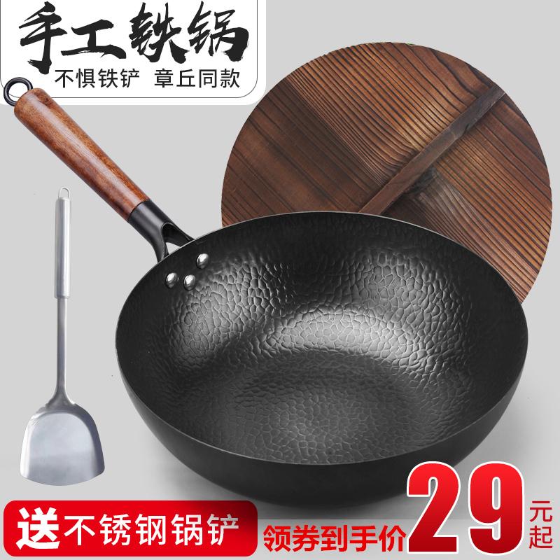 手工铁锅炒锅传统无涂层不粘锅电磁炉燃气灶适用老式家用炒菜锅具