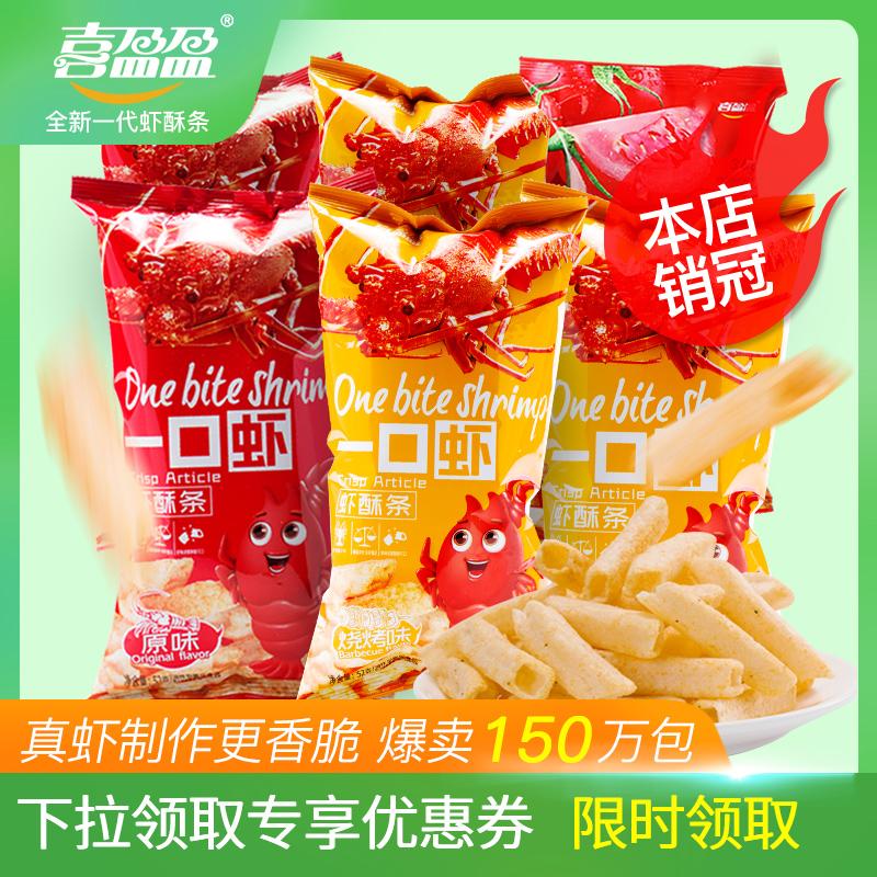 喜盈盈一口番薯片消磨时间耐吃的小零食小吃整箱休闲食品80g*2包