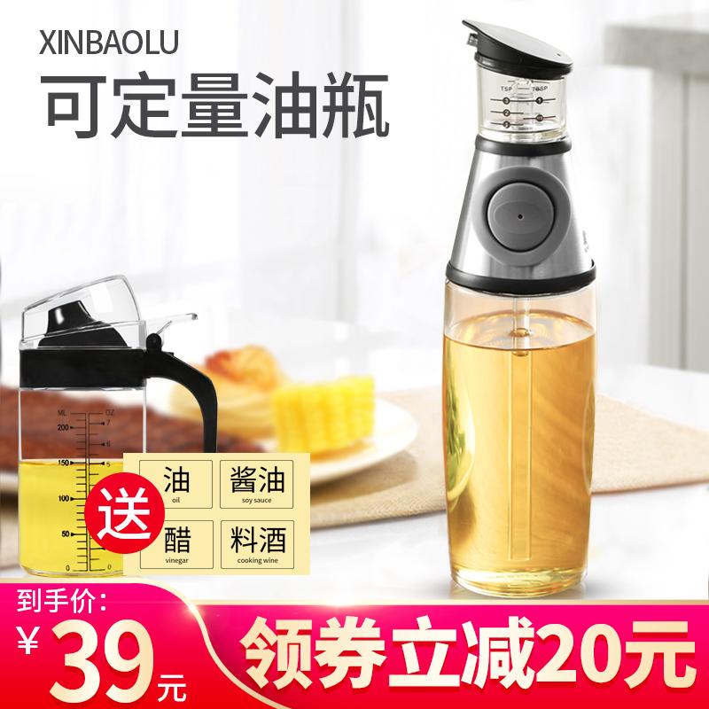 鑫宝鹭可定量玻璃油壶防漏控油家用调味料瓶酱醋油瓶大号厨房用品优惠券