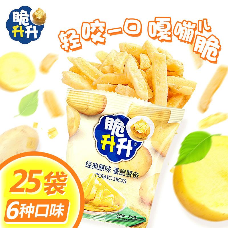 脆升升薯条25袋香脆生生蜂蜜黄油味整箱食品休闲小吃膨化零食批发