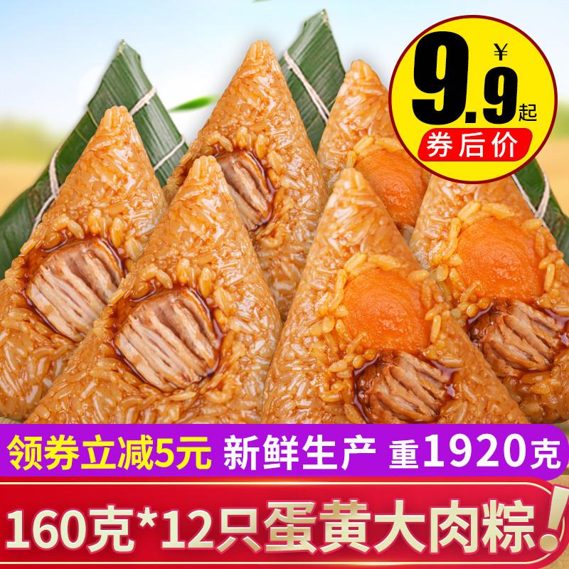 小英斋 嘉兴粽子咸蛋黄鲜肉粽子大肉粽真空新鲜端午节礼品160g*12