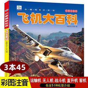 3 45] Airplane Encyclopedia Phonetic Edition Books Popular Science Aviation Encyclopedia Transportation Small Encyclopedia Illustrated Books Read About Airplane Children's Books Children 3-6-9-12 Elementary School World Encyclopedia