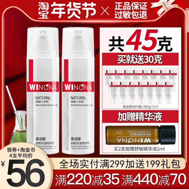 薇诺娜舒敏保湿特护霜15g 官网官方正品舒缓敏感肌面霜男女非50