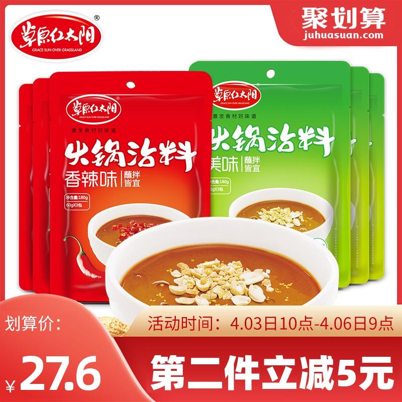 草原红太阳火锅蘸料180g*6 家用花生芝麻酱火锅底料沾料拌面商用
