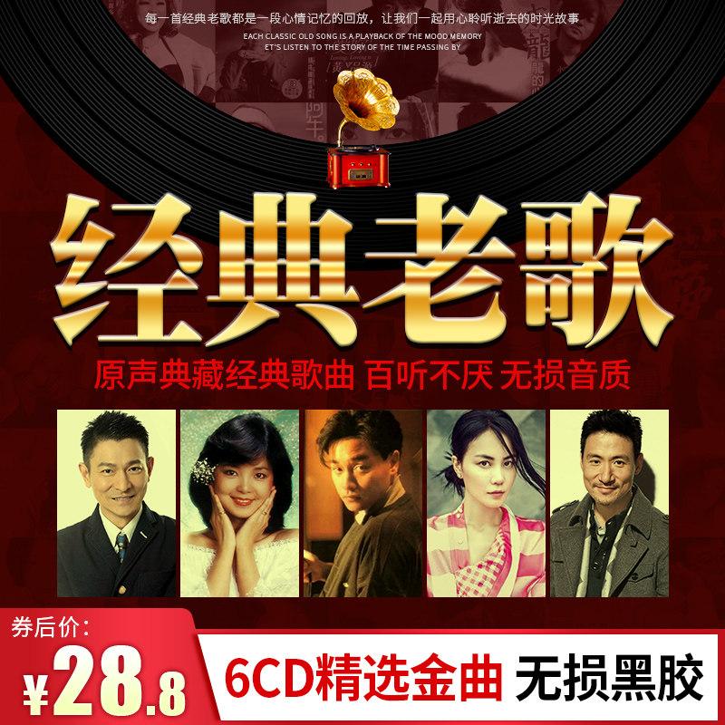 正版经典老歌cd汽车载cd碟片国语粤语老歌音乐光盘无损黑胶cd唱片