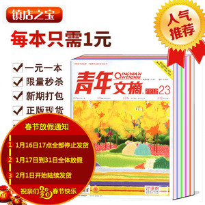 [1 yuan / book total of 13] Youth Digest Magazine 2020 1 + 2019 12/14 / 16-24 issue + random book 1 book total 13 package reader Yilin story life literature composition books journal books