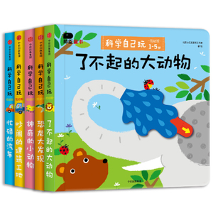 Science to play the low and young version of the whole 5 volumes of children's flip book baby enlightenment cognitive encyclopedia transportation dinosaur encyclopedia animal world 0-3-6 years old book puzzle game handmade book baby can not rot early education books