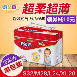 贝婴爽超柔超薄纸尿裤XL L M S干爽透气婴儿尿不湿男女宝宝通用