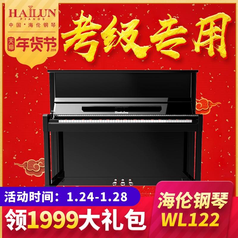 海伦文德隆考级教学专用钢琴实木立式刚琴学生成人家用WL122