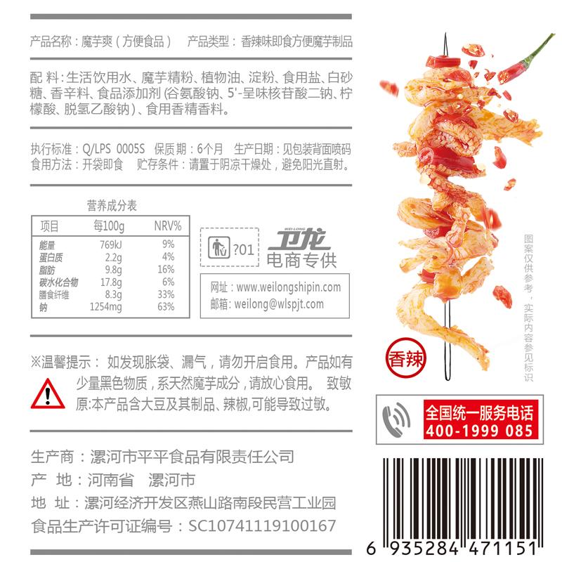 卫龙辣条馋魔芋爽丝香辣大包素毛肚散装网红小吃零食麻辣休闲食品