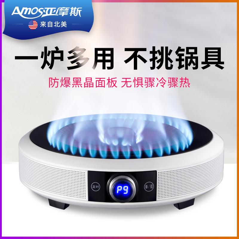 美国AMOS电陶炉家用爆炒电磁炉节能迷你大功率小型智能圆形电焰炉