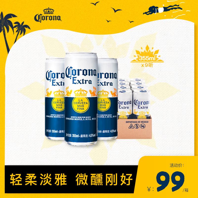 CORONA墨西哥原装进口科罗娜啤酒355ml*9听 整箱罐装促销