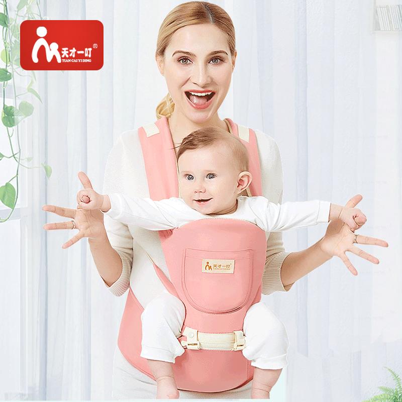 天才一叮婴儿背带腰凳四季通用多功能前抱式宝宝抱凳透气孩子背袋